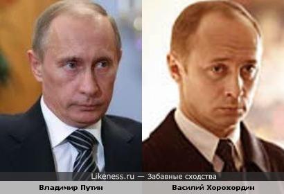 Владимир Путин и Василий Хорохордин...
