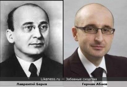 Лаврентий Берия и Герман Абаев ...