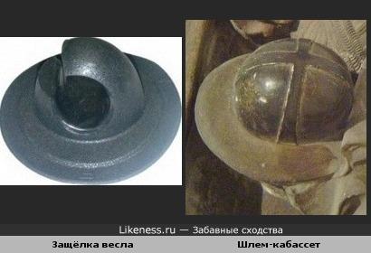 Защёлка весла и шлем-кабассет