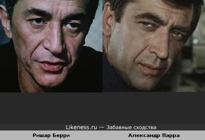 Ришар Берри и Александр Парра похожи...
