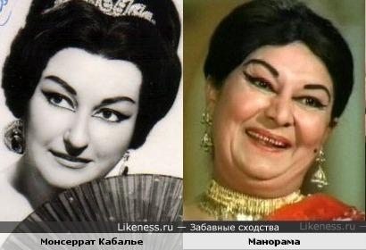 Монсеррат Кабалье и Манорама...