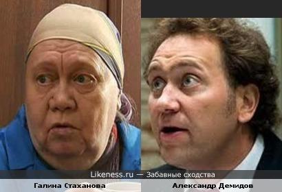 Галина Стаханова и Александр Демидов...