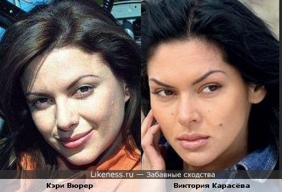 Кэри Вюрер и Виктория Карасёва...