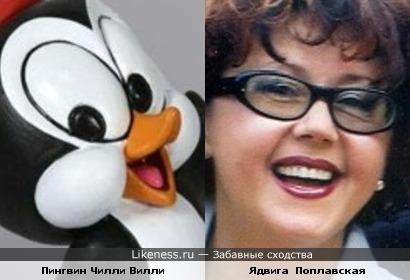 Ядвига Поплавская похожа на пингвина Чилли Вилли...