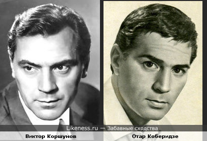 Виктор Коршунов и Отар Коберидзе...