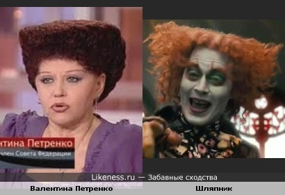 Валентина Петренко и шляпник...