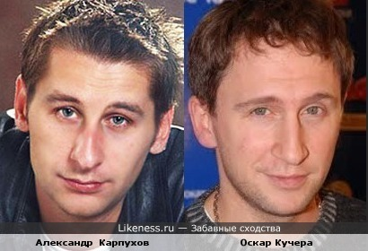Александр Карпухов и Оскар Кучера...