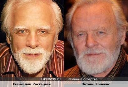 Станислав Костецкий и Энтони Хопкинс...