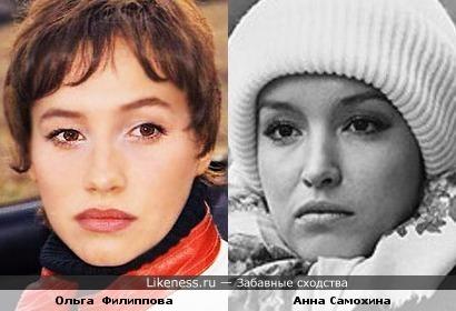 Ольга Филиппова и Анна Самохина...