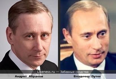 Андрей Абрамов и Владимир Путин
