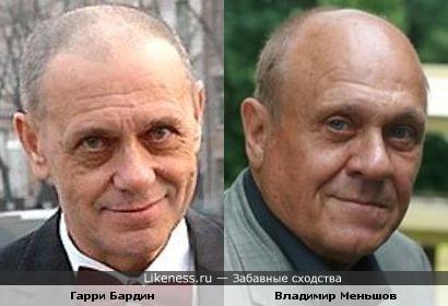 Гарри Бардин и Владимир Меньшов