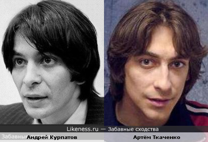 Андрей Курпатов и Артём Ткаченко