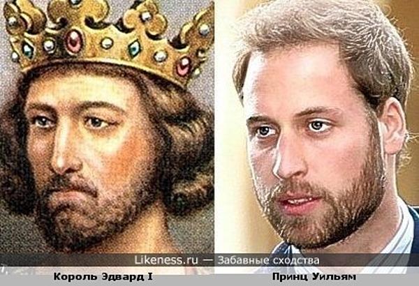 Король Эдвард I и принц Уильям