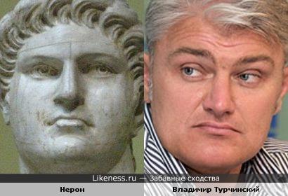 Нерон и Владимир Турчинский