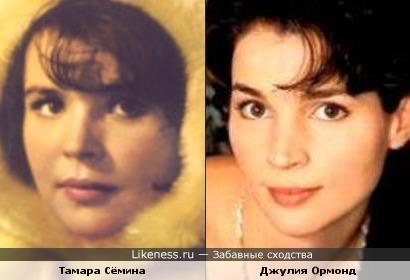 Тамара Сёмина и Джулия Ормонд