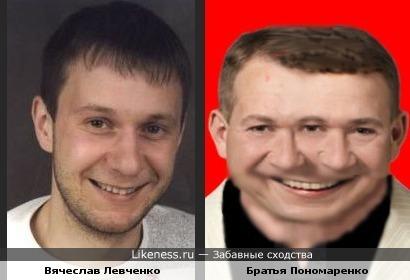 Вячеслав Левченко похож на братьев Пономаренко