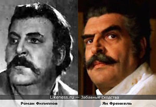 Роман Филиппов и Ян Френкель