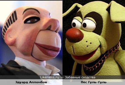 Эдуард Апломбов и пёс Гуль-Гуль