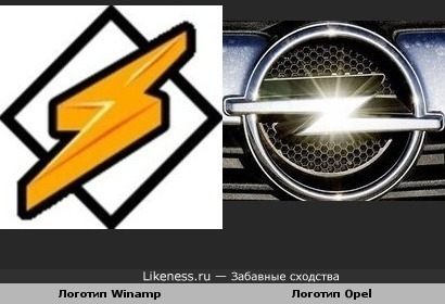 Логотип Winamp и логотип Opel