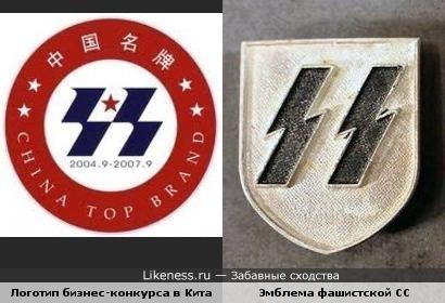 Логотип китайского бизнес-конкурса похож на эмблему фашистской СС