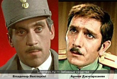 Владимир Высоцкий и Армен Джигарханян