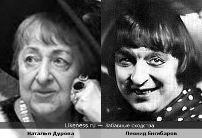 Наталья Дурова и Леонид Енгибаров
