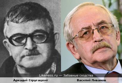 Аркадий Стругацкий и Василий Ливанов