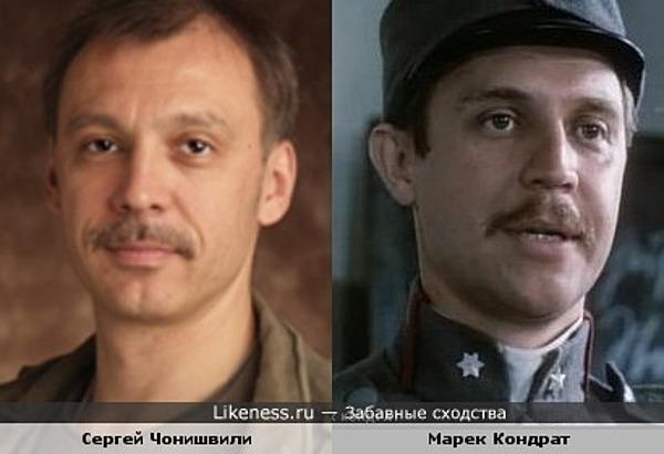 Сергей Чонишвили и Марек Кондрат похожи