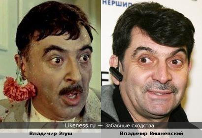 Владимир Этуш и Владимир Вишневский