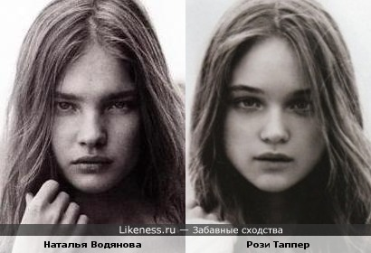 Наталья Водянова и Рози Таппер...