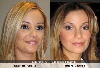 Кармен Лувана и Ольга Орлова