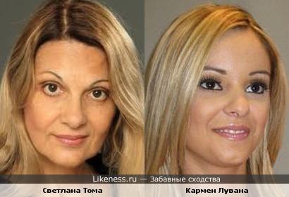Светлана Тома и Кармен Лувана