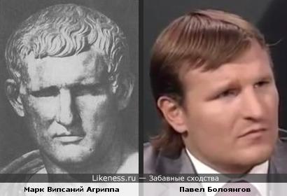 Павел Болоянгов похож на Агриппу