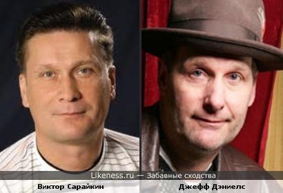 Виктор Сарайкин и Джефф Дэниелс