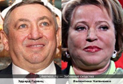 Эдуард Гурвиц и Валентина Матвиенко