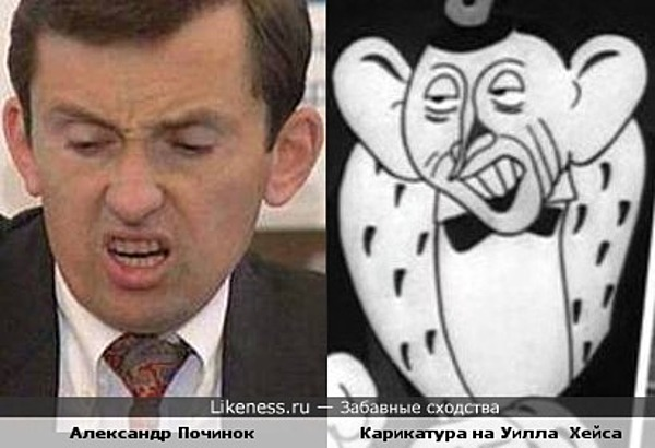 Александр Починок и карикатура на Уилла Хейса