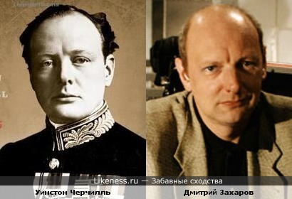 Уинстон Черчилль и Дмитрий Захаров