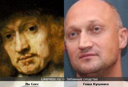 Картина Рембрандта «Портрет Яна Сикса» и Гоша Куценко