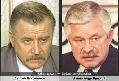 Сергей Никоненко и Александр Руцкой