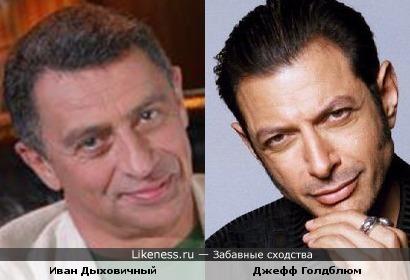 Иван Дыховичный и Джефф Голдблюм