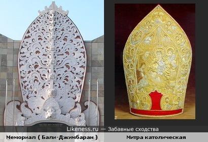 Мемориал жертвам теракта Бали,выполненный из высеченного камня,по форме напоминает католическую митру