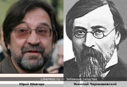 Юрий Шевчук и Николай Чернышевский