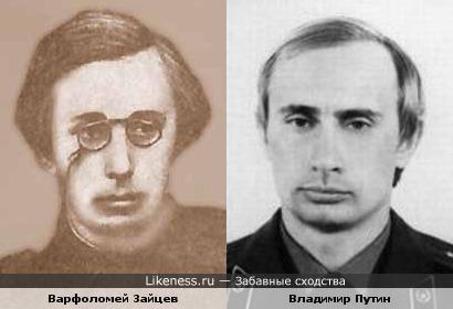 Варфоломей Зайцев и Владимир Путин
