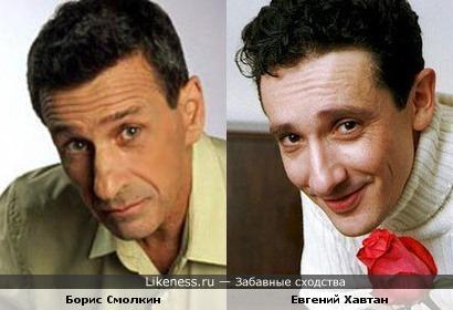 Борис Смолкин и Евгений Хавтан немного похожи