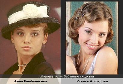 Анна Пшибильська и Ксения Алфёрова