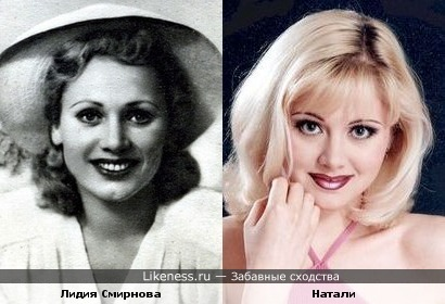 Натали похожа на Лидию Смирнову