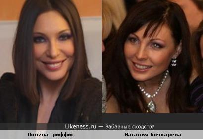 Полина Гриффис и Наталья Бочкарева