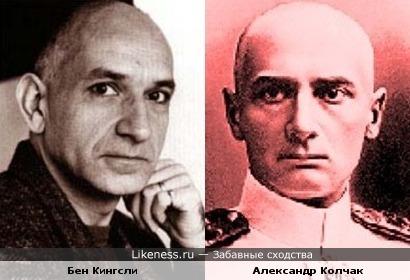 Бен Кингсли и Александр Колчак