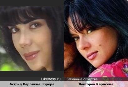Астрид Каролина Эррера и Виктория Карасёва очень похожи