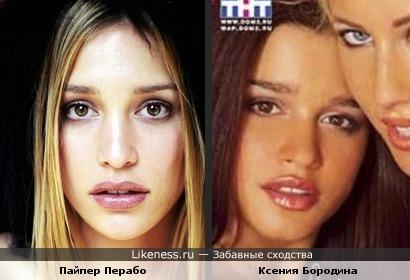 Пайпер Перабо и Ксения Бородина